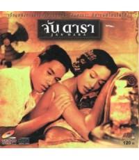 จันดารา /หนังไทย DVD 1แผ่น