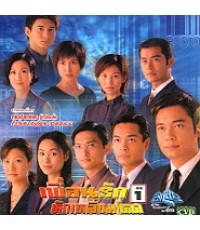 เพื่อนรักหักเหลี่ยมโหด ภาค 1-3 /หนังจีนชุด พากษ์ไทย V2D 13แผ่นจบ