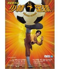 นักเตะเสี้ยวลิ้มยี่  Shaolin Soccer /หนังจีน /พากษ์ไทย,จีน+ซับไทย DVD 1แผ่น (ฉบับมีฉากครบ)