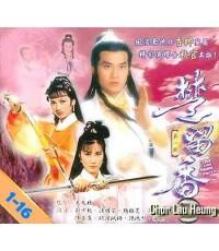 ชอลิ้วเฮียง ตอน สยบบ้อฮวย (Chor Lau Heung I) /หนังจีนกำลังภายใน /พากษ์ไทย VDO2D 2แผ่นจบ