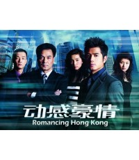 เหลี่ยมรักเหลี่ยมแค้น(กั่วฟู่เฉิง หลี่ปิงปิง หานเซี้ยะ ) /หนังจีนชุด พากษ์ไทย V2D 6แผ่นจบ