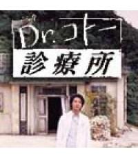 ซีรี่ย์ญี่ปุ่นDr.Koto\'s Clinic (คลีนิคของหมอโคโต้) /ซับไทย V2D 4แผ่นจบ