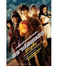 หนังโรงDragonball Evolution : ดราก้อนบอล อีโวลูชั่น ตำนานใหม่ นักสู้มังกรสะท้านฟ้า/พากษ์+ซับไทย1แผ่น