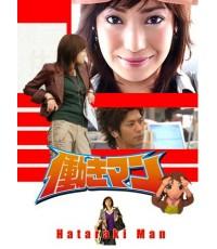 ซีรี่ย์ญี่ปุ่นHataraki Man เรื่องวุ่นๆของสาวบ้างาน /เสียงญี่ปุ่น+ซับไทย V2D 3แผ่นจบ