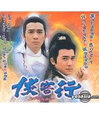 มังกรทลายฟ้า (เหลียงเฉาเหว่ย) /หนังจีนกำลังภายใน /พากษ์ไทย V2D 3แผ่นจบ