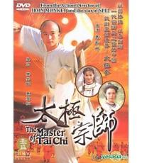 ไทเก็ก หมัดทะลุฟ้า (อู๋จิง ฝานอี้หมิ่น โจวปี่ลี่ ฮุ่ยอิงหง) /หนังจีนกำลังภายใน/ พากษ์ไทย V2D 3แผ่นจบ