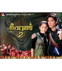 อังกอร์ 2 (วี+พิ๊งกี้) /ละครไทย TV2D 4แผ่นจบ (ฉลอง ภักดีพิจิตร)