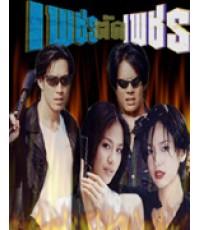 เพชรตัดเพชร (เจ+อ่ำ+อั้ม) /ละครไทย TV2D 3แผ่นจบ