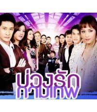 บ่วงรักกามเทพ (ป้อง+บี+เมย์) /ละครไทย TV2D 4แผ่นจบ