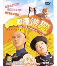 มังกรเจ้าสำราญ (างเหว่ยเจี้ยน, องเจียหมิง) /หนังจีนโบราณ พากษ์ไทย V2D 5แผ่นจบ