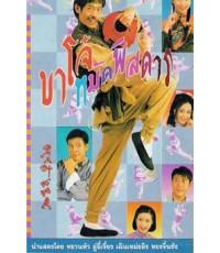 ขาโจ๋หมัดพิศดาร (เฉินเมี่ยวอิง หยวนหัว) /หนังจีนชุด /พากษ์ไทย VDO2D 3แผ่นจบ