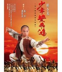 จอมยุทธน้อยหวงเฟยหง (ซื่อเสี่ยวหลง,เหอจงหัว,หวางฮุ่ยชุน)) /หนังจีนกำลังภายใน /พากษ์ไทย
