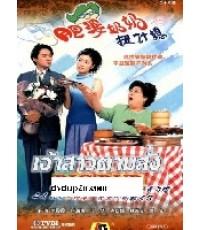 ซีรี่ย์ไต้หวันThe Stamp of Love สาวนาสัญญารัก /พากษ์ไทย TV2D 4แผ่นจบ