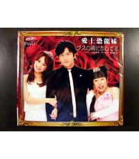 ซีรี่ย์ญี่ปุ่นBusu no Hitomi ni Koishiteru /เสียงญี่ปุ่น+ซับไทย V2D 3แผ่นจบ
