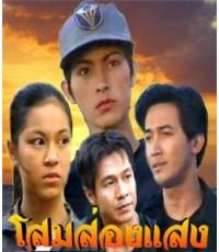 โสมส่องแสง (ฉัตรชัย+มาช่า) /ละครไทย TV2D 4แผ่นจบ