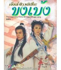 ขงเบ้ง 1985(เจิ้งเส้าชิว, หมีเซียะ) /หนังจีนโบราณ /พากษ์ไทย VDO2D 7แผ่นจบ