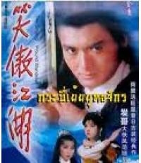 กระบี่เย้ยยุทธจักร 1984 (โจวเหวินฟะ เยิ่นต๊ะหัว) /หนังจีนกำลังภายใน /พากษ์ไทย VDO2D 3แผ่นจบ