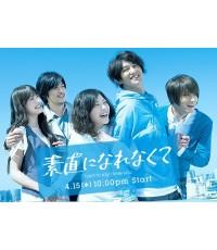 ซีรี่ย์ญี่ปุ่นHard to Say I Love You (Sunao Ni Narenakute) /เสียงญี่ปุ่น+ซับไทย V2D 3แผ่นจบ