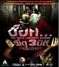 ช็อค..ผีดุ The Shock Labyrinth Extream /หนังญี่ปุ่น /พากษ์ไทย,ญี่ปุ่น+ซับไทย DVD 1แผ่น