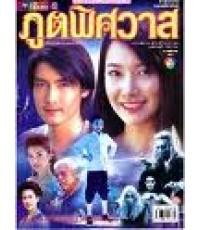 ภูตพิศวาส (ทัช+นิ้ง) /ละครไทย TV2D 8แผ่นจบ