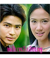 พลับพลึงสีชมพู (อั้ม+รติพงษ์) /ละครไทย VDO2D 3แผ่นจบ