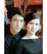 ลูกไม้ไกลต้น (แอนดริว+กบ) /ละครไทย TV2D 4แผ่นจบ
