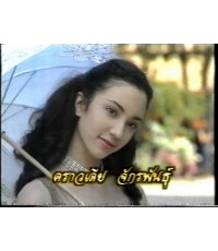 เมียบำเรอ (คลาวเดีย+นพพล) /ละครไทย VDO2D 3แผ่นจบ
