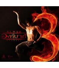 องค์บาก 3 Ong-Bak 3 /หนังไทย /DVD 1แผ่น