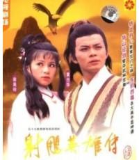 มังกรหยก ภาค 1 กำเนิดก้วยเจ๋ง (1982) หวงเย๋อหัว /หนังจีนกำลังภายใน /V2D 6แผ่นจบ หวงเย่อหัว - องเหม่ย