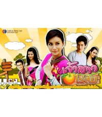 เจ้าสาวไร่ส้ม (น้ำฝน+ณัฐ) /ละครไทย TV2D 3แผ่นจบ