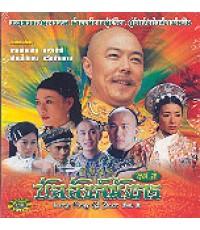 บัลลังก์มังกร(จางเถี่ยหลิง, จางเส้าฉี) /หนังจีนโบราณ /พากษ์ไทย V2D 3แผ่นจบ