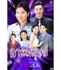 ลายมนุษย์ (ชาคริต+เบนซ์) /ละครไทย TV2D 4แผ่นจบ