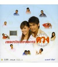 ดวง (ชมพู่+อู๋ นวพล) /ละครไทย TV2D 4แผ่นจบ
