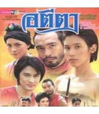 อตีตา (วินัย ไกรบุตร+ทราย เจริญปุระ) /ละครไทย TV2D 3แผ่นจบ (ตอนที่ 3แผ่น1 ไม่มีเสียงครับ)