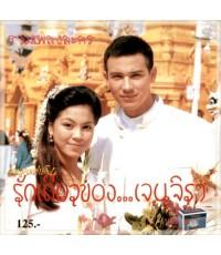 รักเดียวของเจนจิรา (จอย+วิลลี่) /ละครไทย VDO2D 5แผ่นจบ