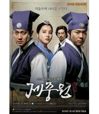ซีรี่ย์เกาหลีJejungwon /เสียงเกาหลี+ซับไทย V2D 9แผ่นจบ