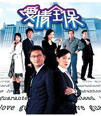ทีมขายการันตีหัวใจ Love Garanteed /หนังจีนชุด/พากย์ไทย TV2D 4แผ่นจบ