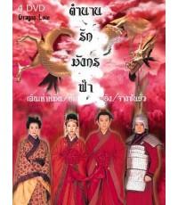 ตำนานรักมังกรฟ้า( เฉินเห่าหมิ่น,หยวนเจี๋ยอิง ) /หนังจีนโบราณ /พากษ์ไทย VDO2D 6แผ่นจบ
