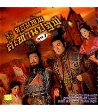จอมทัพสะท้านปฐพี (เจิ้งเส้าชิว, เจียงหัว, จางเข่ออี้) /หนังจีนโบราณ /พากษ์ไทย V2D 4แผ่นจบ