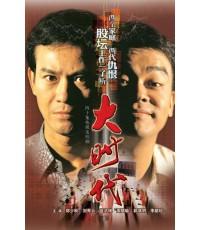 เจ้าพ่อตลาดหุ้น (The Greed of Man) เจิ้นเส้าชิว,หลิวสงเหยิน /หนังจีนชุด /พากษ์ไทย VDO2D 5แผ่นจบ