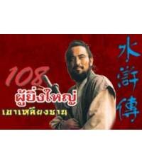 108 ผู้ยิ่งใหญ่เขาเหลียงซาน (หลี่เซียะเจี้ยน จี้เสี่ยวฮุย) /หนังจีนโบราณ /พากษ์ไทย V2D 5แผ่นจบ