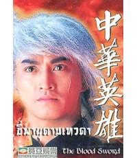 ขี่พายุดาบเทวดา (เหอเจียจิ้ง, เยียอี้ชิง) /หนังจีนกำลังภายใน /พากษ์ไทย 3แผ่นจบ