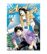 Angel Heart แองเจิ้ล ฮาร์ท (ภาคต่อCity Hunter) /หนังการ์ตูนชุด /พากษ์ไทย V2D 4แผ่นจบ