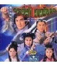 กระบี่ฟ้าดาบมังกร(ดาบมังกรหยก ปี2000) /หนังจีนกำลังภายใน /พากษ์ไทย V2D 4แผ่นจบ