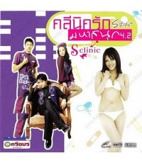 หนังติดเรทS Clinic  คลีนิครักมหาสนุก /ซีรี่ย์เกาหลี /พากษ์ไทย,เกาหลี+ซับไทย V2D 4แผ่นจบ (18+)