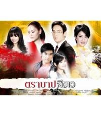ตราบาปสีขาว(แท่ง+นัด+สิงโต) /ละครไทย TV2D 3แผ่นจบ
