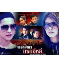 พยัคฆ์สาวแซบอีหลี(เทย่า+เบนซ์+หน่อย+พอล) /ละครไทย TV2D 4แผ่นจบ
