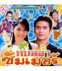 หมอลำซัมเมอร์(ป๋อ+ชมพู่) /ละครไทย TV2D 4แผ่นจบ