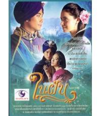 ในฝัน(ตุ้ย+ซาร่า+อนันดา+พลอย) /ละครไทย TV2D 6แผ่นจบ