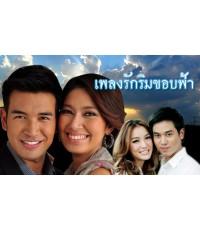 เพลงรักริมขอบฟ้า(เบนซ์+แพท+เกรซ) /ละครไทย TV2D 3แผ่นจบ